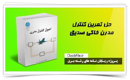 1657539 - دانلود حل تمرین های کتاب کنترل مدرن دکتر علی خاکی صدیق
